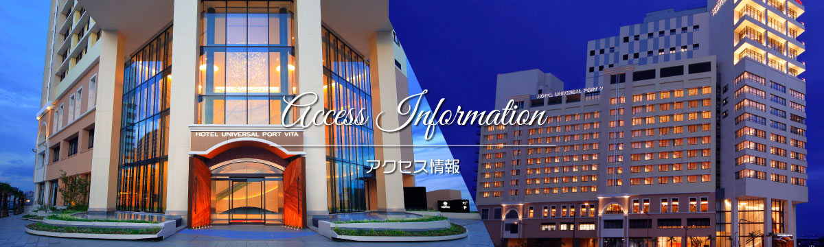 ACCESS アクセス情報
