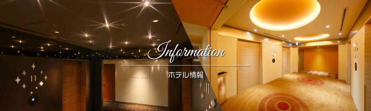 INFORMATION ホテル情報