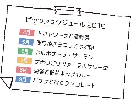 2019年ピザ作り体験 スケジュール