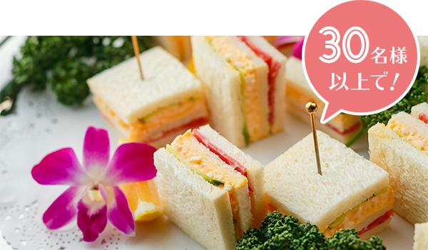 プライベートパーティープランサンドイッチのイメージ