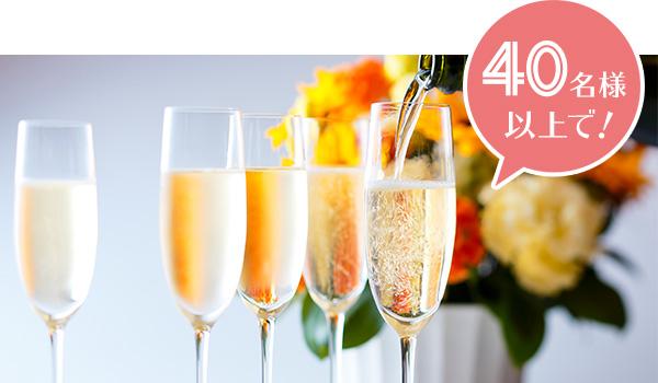 プライベートパーティープラン乾杯用スパークリングワインのイメージ