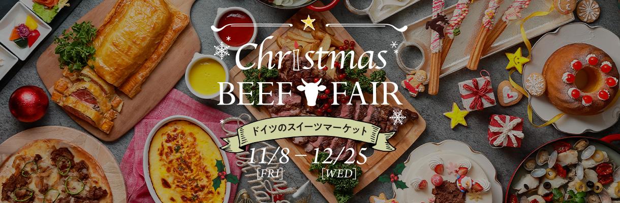クリスマス ビーフフェア~ドイツのスイーツマーケット~