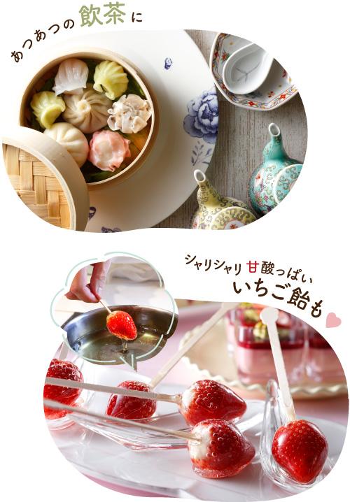 中華と飲茶フェア 飲茶といちご飴のイメージ画像