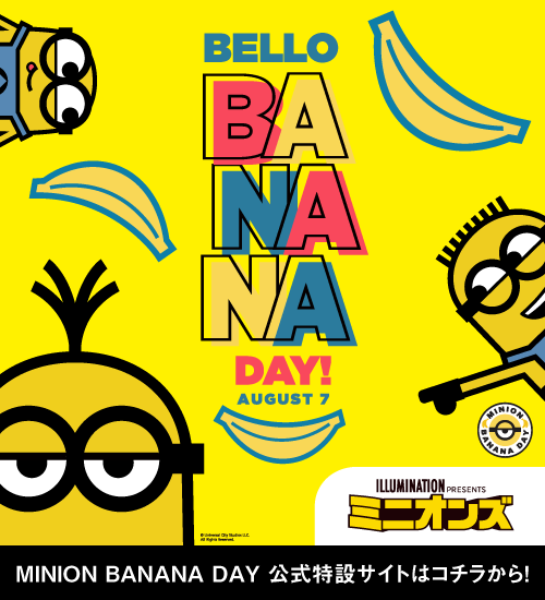 MINION BANANA DAY 公式特設サイトはコチラから!