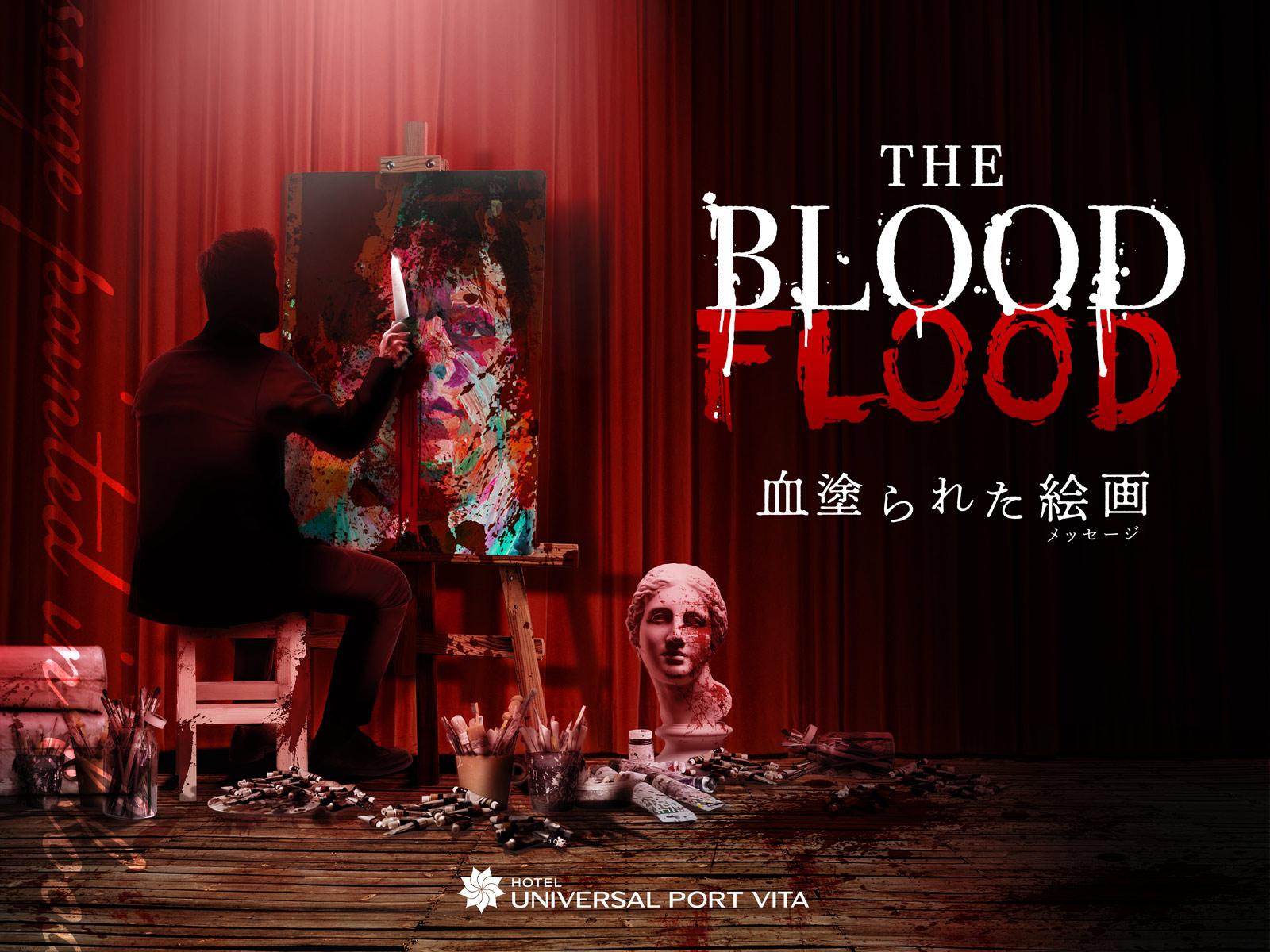 THE BLOOD FLOOD 血塗られた絵画